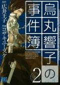 烏丸響子の事件簿(2)