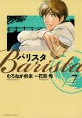 バリスタ(7)