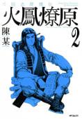 三国志群雄伝 火鳳燎原(2)