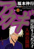 アカギ(10) 入神の闘牌