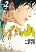 しずかの山(2)