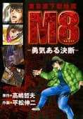 M8-勇気ある決断-