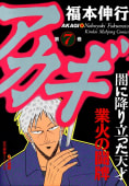 アカギ(7) 業火の闘牌