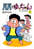 パパとゆっちゃん(1)