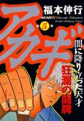 アカギ(5) 狂瀾の闘牌