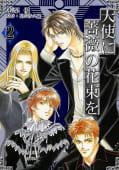 天使に薔薇の花束を(2)