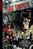 THE DARK GOODBYE ―闇の探偵マックス・メイソン(1)