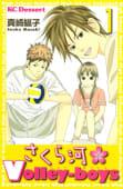 さくら河Volley-boys(1)