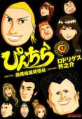 ぴんちら 蒲田極道純情伝(4)