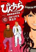 ぴんちら 蒲田極道純情伝(3)