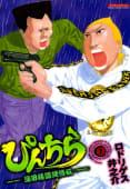 ぴんちら 蒲田極道純情伝(2)