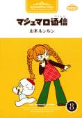 マシュマロ通信(タイムス)(8)