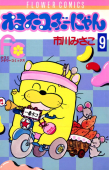 オヨネコぶーにゃん(9)