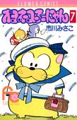 オヨネコぶーにゃん(7)