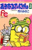 オヨネコぶーにゃん(3)