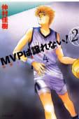 MVPは譲れない!(2)