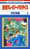 東京クレイジーパラダイス(9)