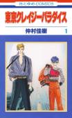 東京クレイジーパラダイス 1巻