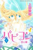 パピヨン -花と蝶-(4)