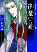 最終戦争シリーズ(10) 逢魔街道