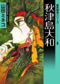 最終戦争シリーズ(8) 秋津島大和