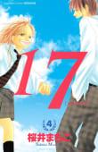 17 [じゅうなな](4)