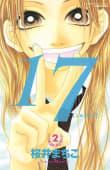 17 [じゅうなな](2)