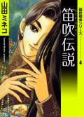 最終戦争シリーズ(4) 笛吹伝説