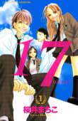 17 [じゅうなな](1)