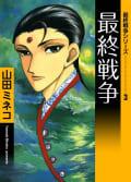 最終戦争シリーズ(3) 最終戦争