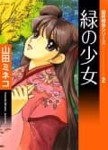最終戦争シリーズ(2) 緑の少女