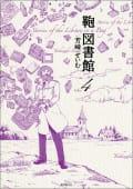 鞄図書館(4)