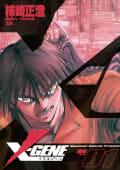 X-GENE(イクスジーン)(1)