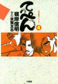 てっぺん(4) 卓上の獣道
