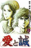 愛と誠(9)
