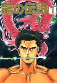 龍の伝説(1)