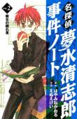 名探偵夢水清志郎事件ノート(2) 魔女の隠れ里
