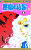 悪魔の花嫁(5)