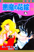 悪魔の花嫁(1)