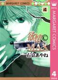 欲情(C)MAX モノクロ版(4)