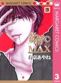 欲情(C)MAX モノクロ版(3)