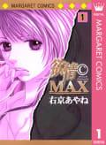 欲情(C)MAX モノクロ版(1)