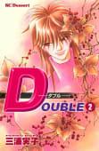 DOUBLE -ダブル-(2)