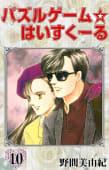パズルゲーム☆はいすくーる(10)