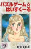 パズルゲーム☆はいすくーる(9)