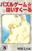 パズルゲーム☆はいすくーる(8)