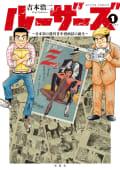 ルーザーズ~日本初の週刊青年漫画誌の誕生~ 1巻