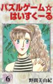 パズルゲーム☆はいすくーる(6)
