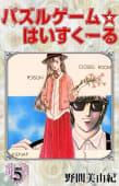 パズルゲーム☆はいすくーる(5)