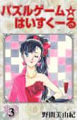 パズルゲーム☆はいすくーる(3)